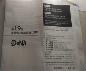 20170611_DeNA_kabunushokai1.jpg