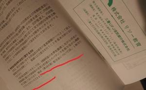 kabu_shihanki_haito_risokyoiku.jpg